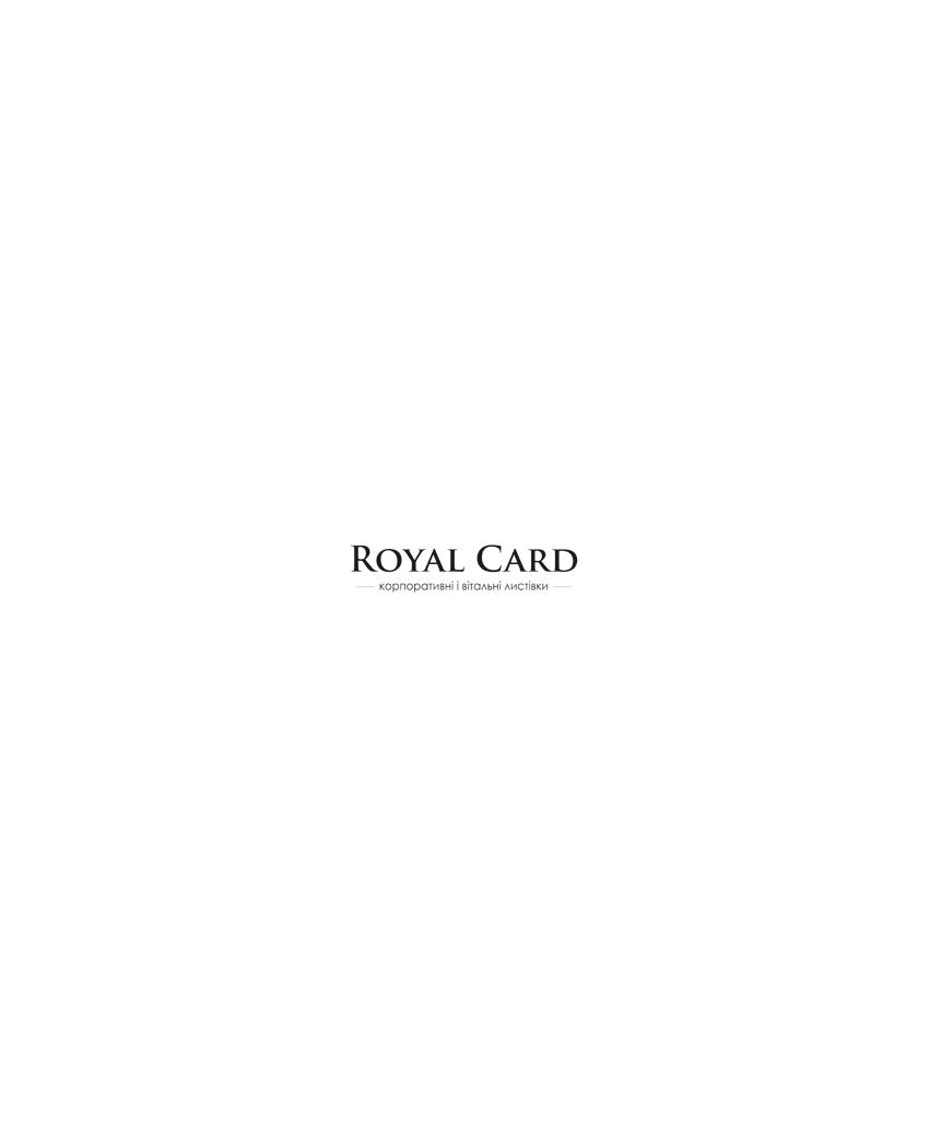 (c) Royal-card.com.ua