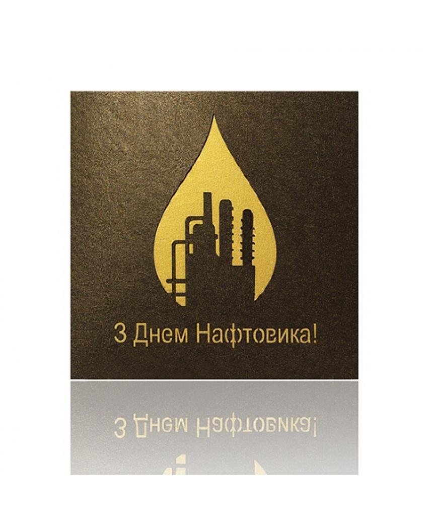 Поздравлением дня, открытка на день нефтяника ручная работа