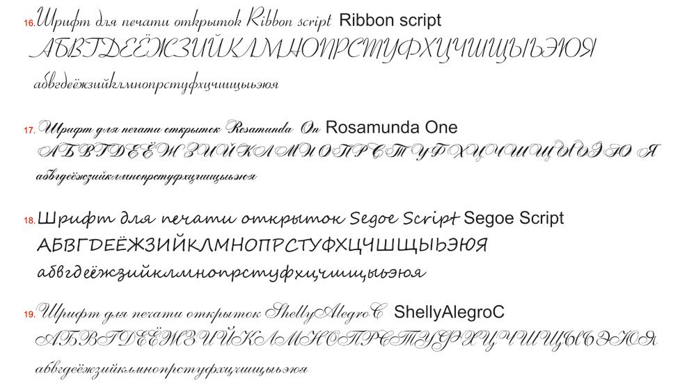 Шрифты для оформления открыток